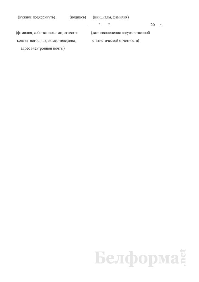 Отчет о числе торговых мест на рынках, в торговых центрах (Форма 4-торг (рынки) (квартальная)). Страница 10
