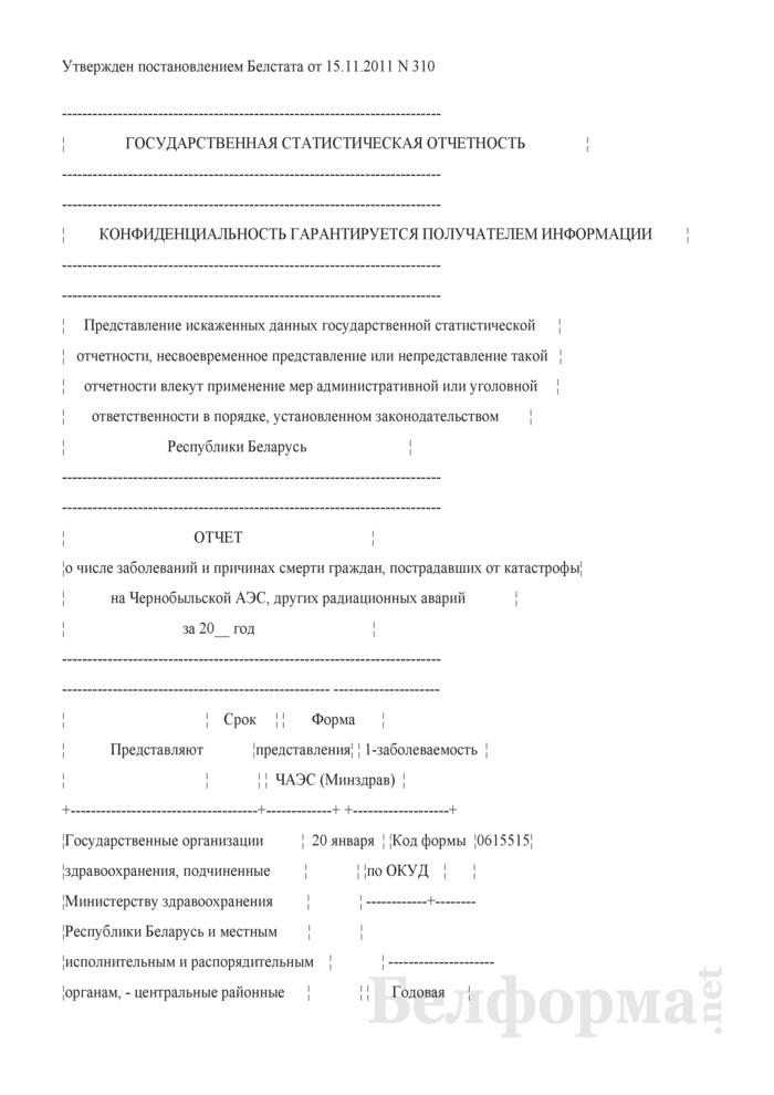 Отчет о числе заболеваний и причинах смерти граждан, пострадавших от катастрофы на Чернобыльской АЭС, других радиационных аварий. Форма 1-заболеваемость ЧАЭС (Минздрав) (годовая). Страница 1