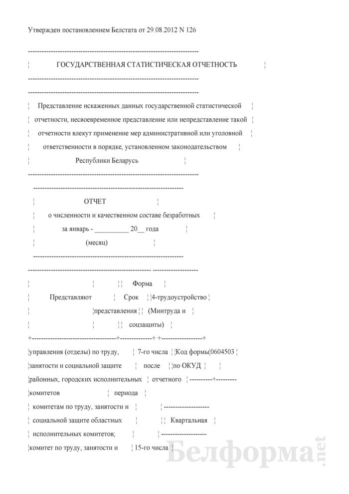 Отчет о численности и качественном составе безработных (Форма 4-трудоустройство (Минтруда и соцзащиты) (квартальная)). Страница 1