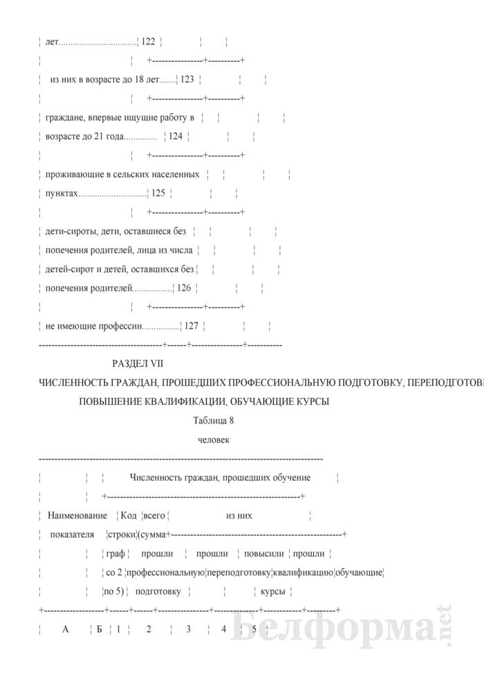 Отчет о численности и качественном составе безработных (Форма 4-трудоустройство (Минтруда и соцзащиты) (квартальная)). Страница 17