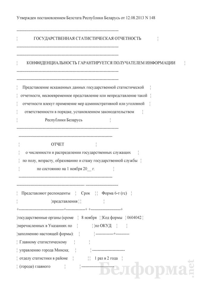 Отчет о численности и распределении государственных служащих по полу, возрасту, образованию и стажу государственной службы (Форма 6-т (гс) (1 раз в два года)). Страница 1