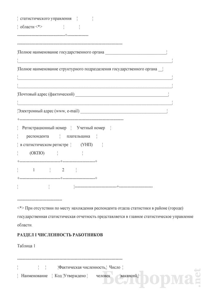 Отчет о численности и распределении государственных служащих по полу, возрасту, образованию и стажу государственной службы (Форма 6-т (гс) (1 раз в два года)). Страница 2