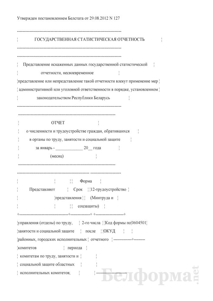 Отчет о численности и трудоустройстве граждан, обратившихся в органы по труду, занятости и социальной защите (Форма 12-трудоустройство (Минтруда и соцзащиты) (месячная)). Страница 1