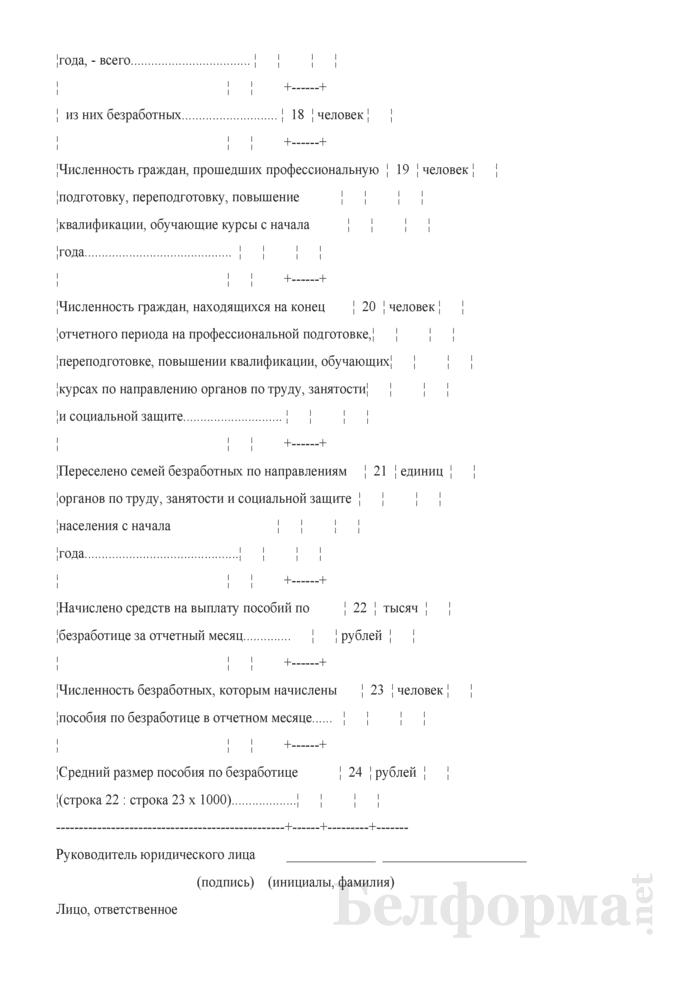 Отчет о численности и трудоустройстве граждан, обратившихся в органы по труду, занятости и социальной защите (Форма 12-трудоустройство (Минтруда и соцзащиты) (месячная)). Страница 5
