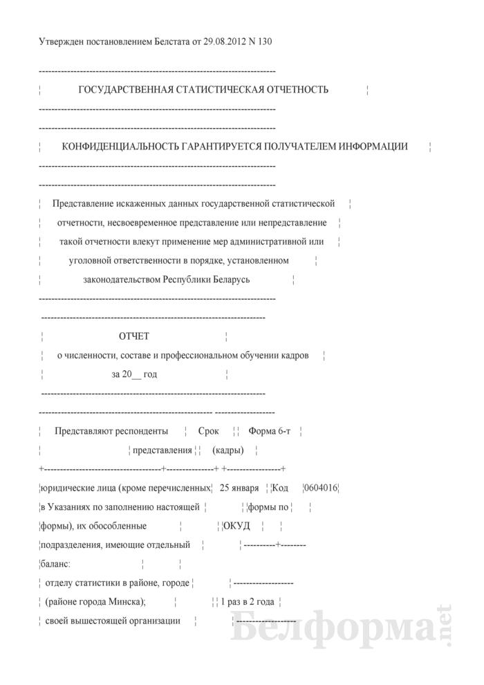Отчет о численности, составе и профессиональном обучении кадров (Форма 6-т (кадры) (1 раз в 2 года)). Страница 1