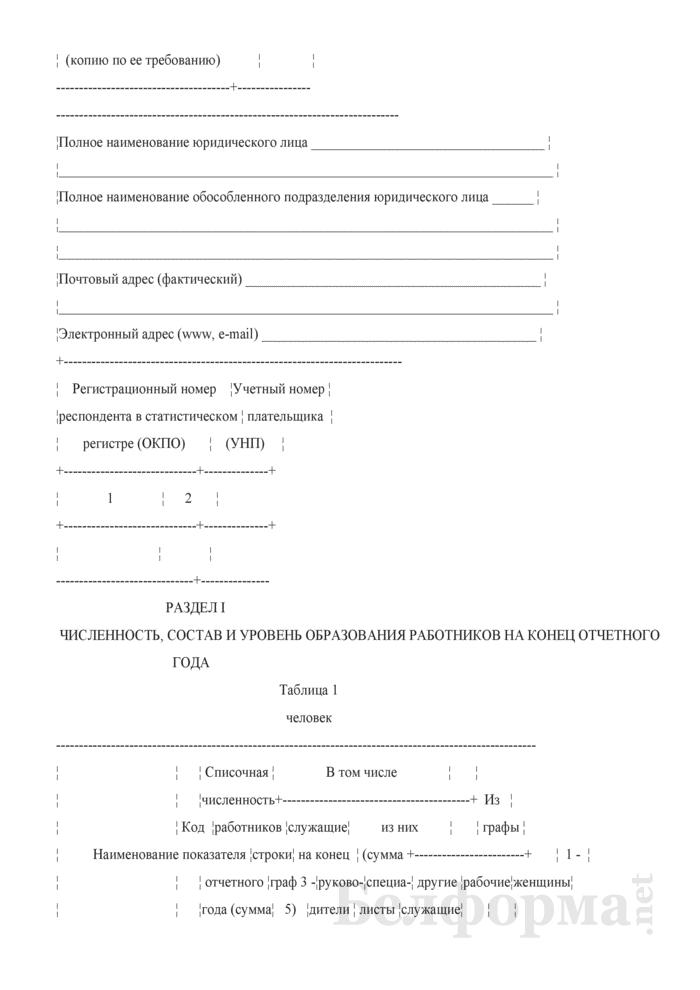 Отчет о численности, составе и профессиональном обучении кадров (Форма 6-т (кадры) (1 раз в 2 года)). Страница 2