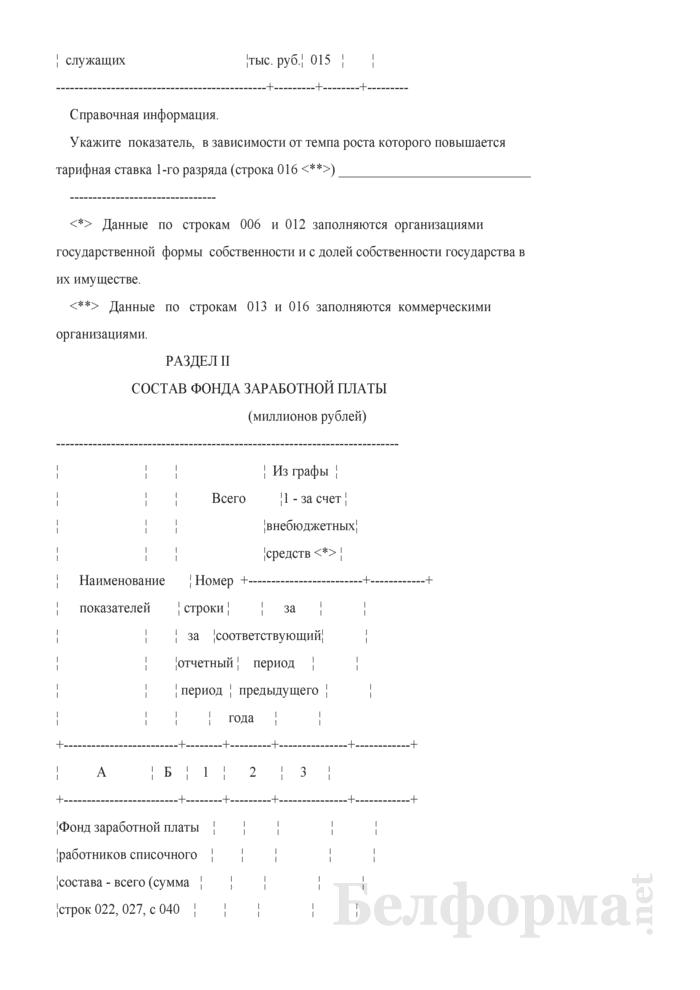 Отчет о деятельности организации в рамках мониторинга социально-трудовой сферы. Форма 2-мониторинг (Минтруда и соцзащиты) (полугодовая). Страница 4