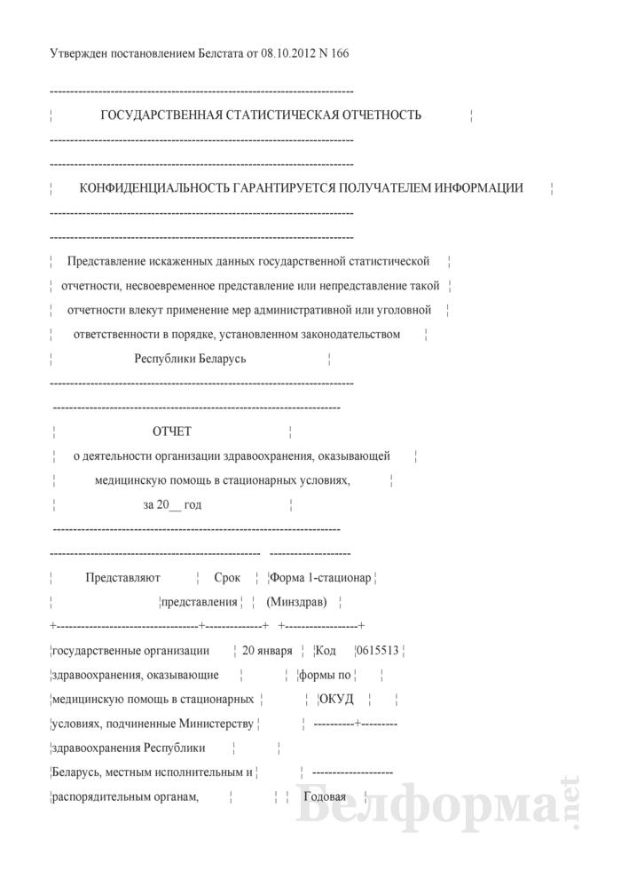 Отчет о деятельности организации здравоохранения, оказывающей медицинскую помощь в стационарных условиях (Форма 1-стационар (Минздрав) (годовая)). Страница 1