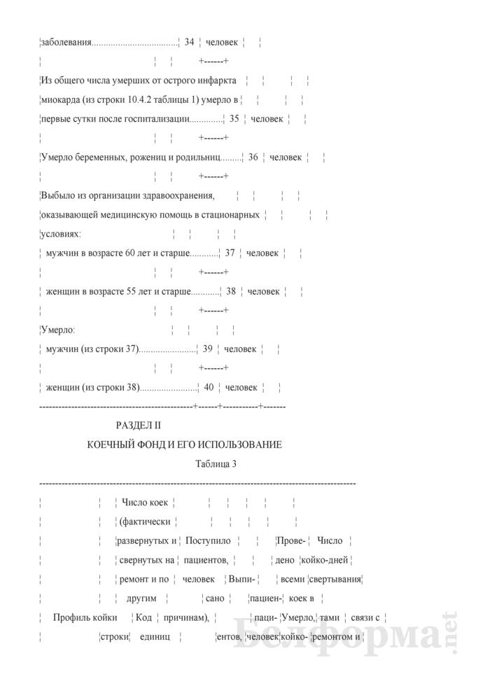 Отчет о деятельности организации здравоохранения, оказывающей медицинскую помощь в стационарных условиях (Форма 1-стационар (Минздрав) (годовая)). Страница 23