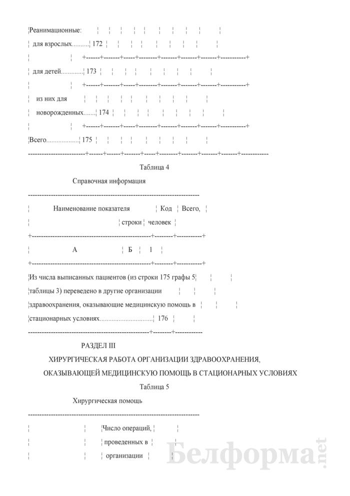 Отчет о деятельности организации здравоохранения, оказывающей медицинскую помощь в стационарных условиях (Форма 1-стационар (Минздрав) (годовая)). Страница 30