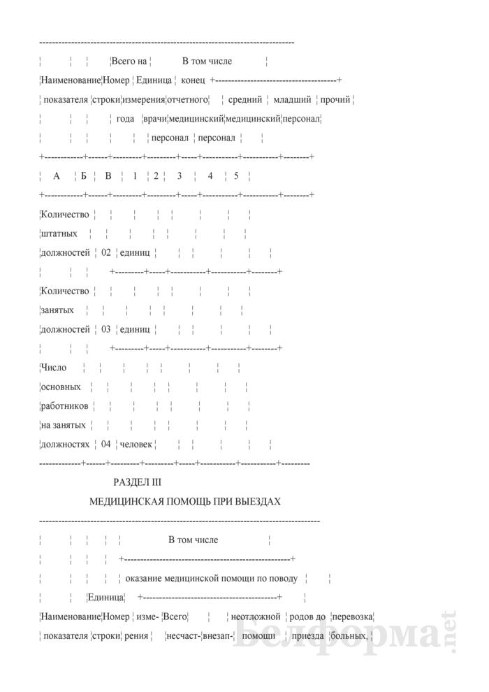 Отчет о деятельности службы скорой (неотложной) медицинской помощи (Форма 1-скорая помощь (Минздрав) (годовая)). Страница 4
