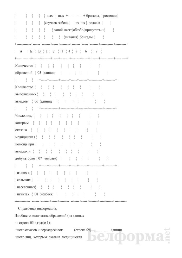 Отчет о деятельности службы скорой (неотложной) медицинской помощи (Форма 1-скорая помощь (Минздрав) (годовая)). Страница 5