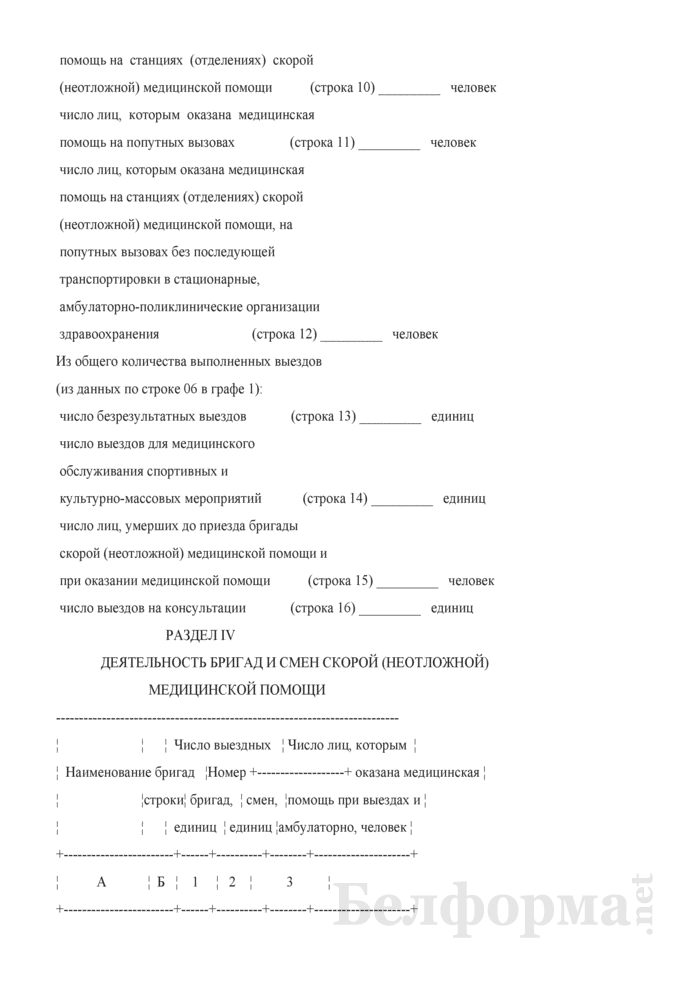 Отчет о деятельности службы скорой (неотложной) медицинской помощи (Форма 1-скорая помощь (Минздрав) (годовая)). Страница 6