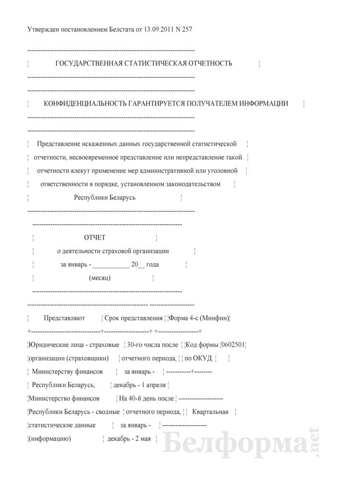 Отчет о деятельности страховой организации. Форма 4-с (Минфин) (квартальная). Страница 1