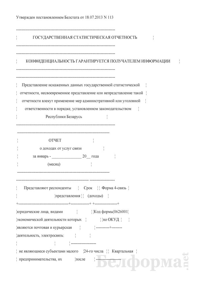 Отчет о доходах от услуг связи (Форма 4-связь (доходы) (квартальная), код формы по ОКУД 0626001). Страница 1