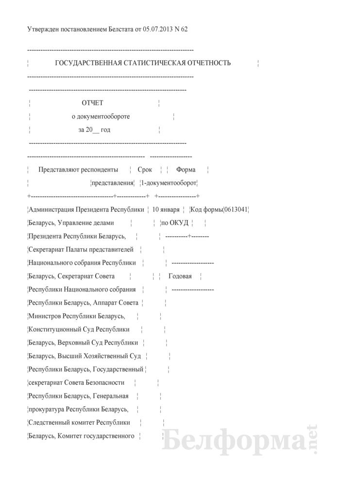 Отчет о документообороте (Форма 1-документооборот (годовая), код по ОКУД 0613041). Страница 1