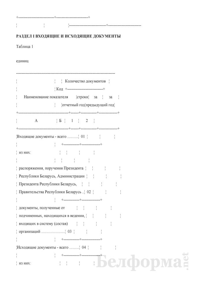 Отчет о документообороте (Форма 1-документооборот (годовая), код по ОКУД 0613041). Страница 3