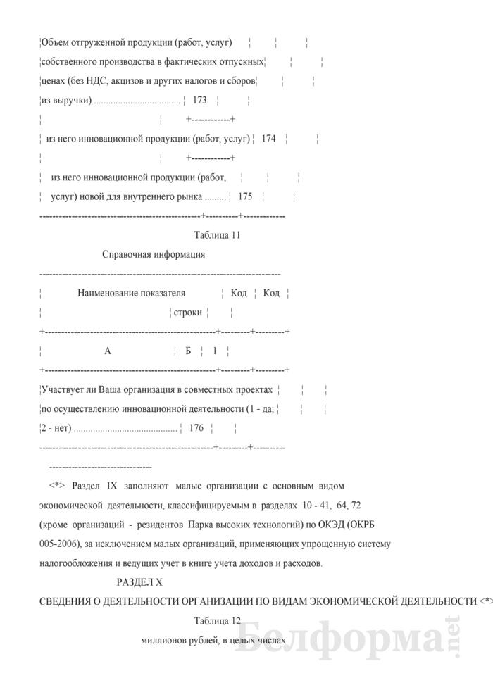 Отчет о финансово-хозяйственной деятельности малой организации (Форма 1-мп (годовая)). Страница 17