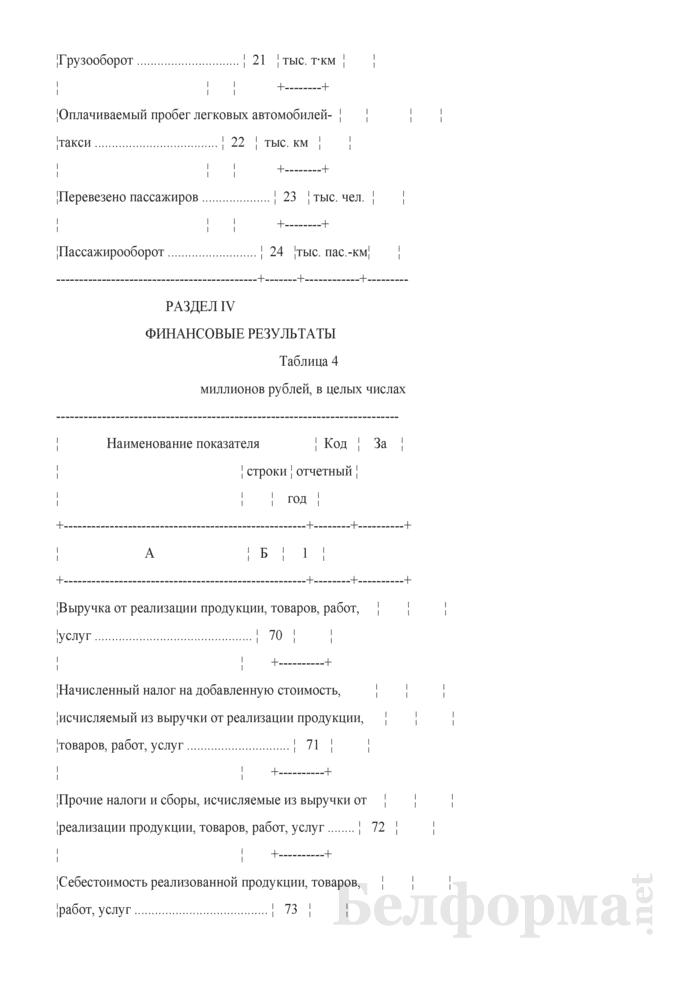 Отчет о финансово-хозяйственной деятельности малой организации (Форма 1-мп (годовая)). Страница 6