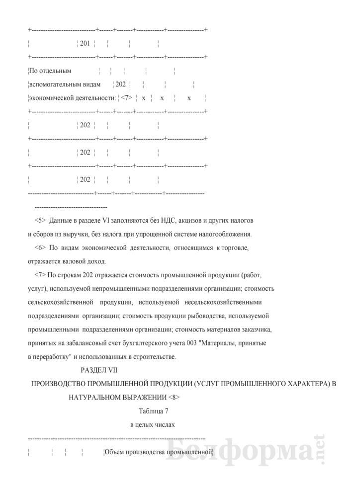 Отчет о финансово-хозяйственной деятельности микроорганизации (Форма 1-мп (микро) (годовая)). Страница 11