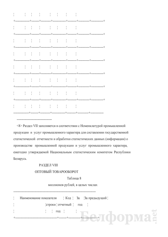 Отчет о финансово-хозяйственной деятельности микроорганизации (Форма 1-мп (микро) (годовая)). Страница 13