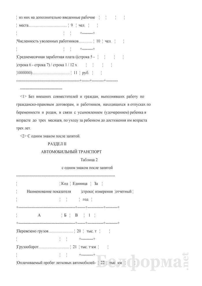 Отчет о финансово-хозяйственной деятельности микроорганизации (Форма 1-мп (микро) (годовая)). Страница 4
