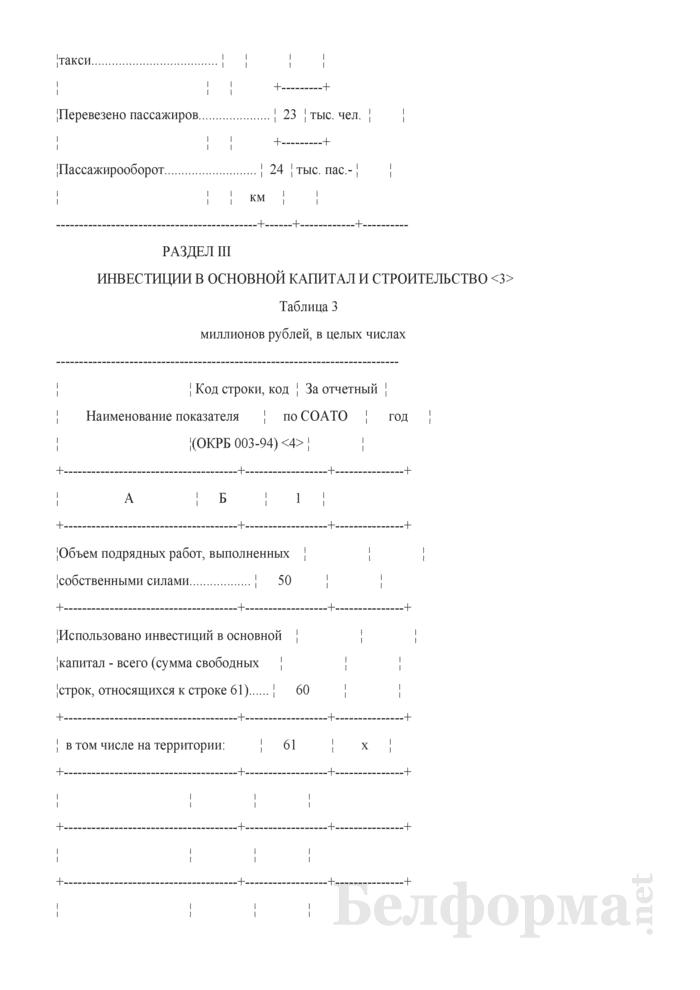 Отчет о финансово-хозяйственной деятельности микроорганизации (Форма 1-мп (микро) (годовая)). Страница 5