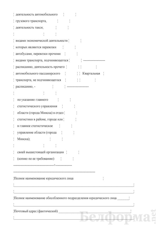 Отчет о финансовых показателях работы автомобильного транспорта (Форма 4-тр (авто) (квартальная)). Страница 2