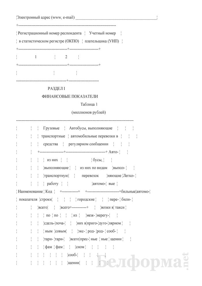 Отчет о финансовых показателях работы автомобильного транспорта (Форма 4-тр (авто) (квартальная)). Страница 3