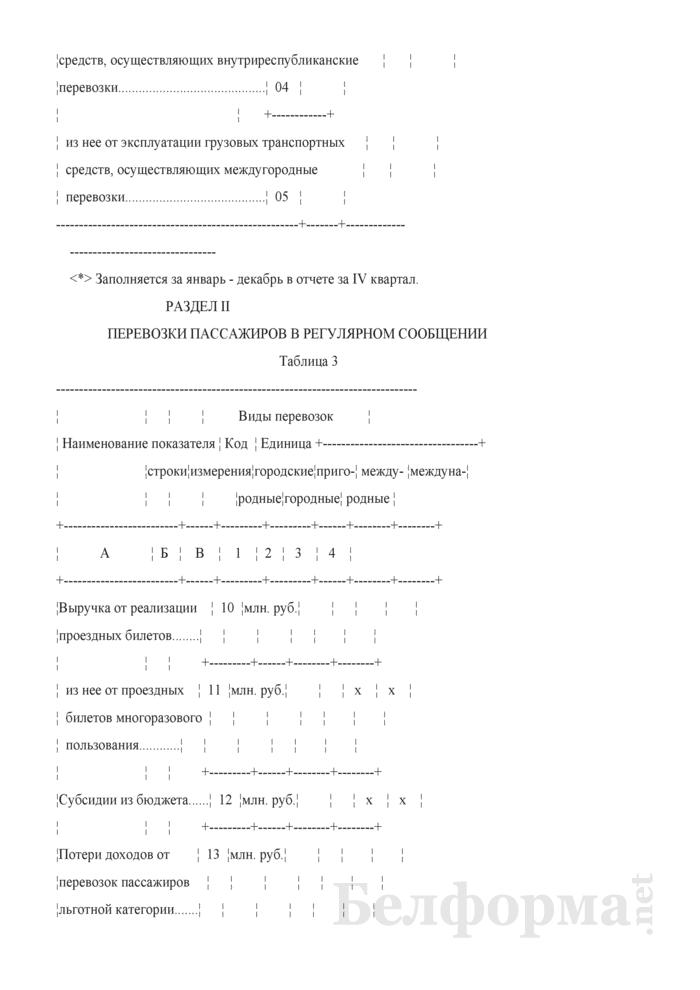 Отчет о финансовых показателях работы автомобильного транспорта (Форма 4-тр (авто) (квартальная)). Страница 5