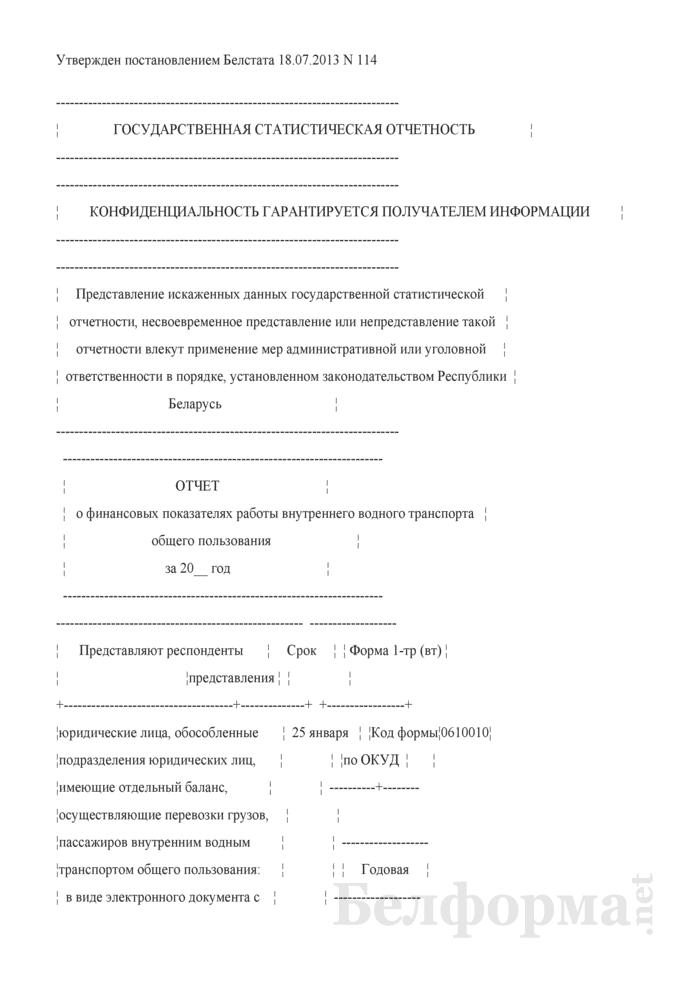 Отчет о финансовых показателях работы внутреннего водного транспорта общего пользования (Форма 1-тр (вт) (годовая), код формы по ОКУД 0610010). Страница 1