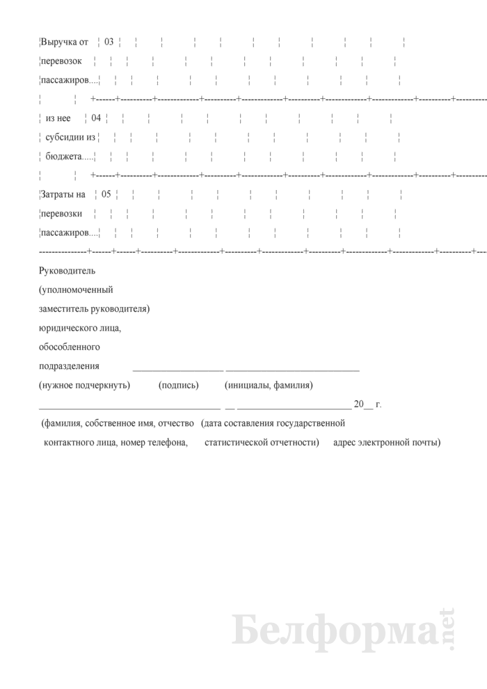 Отчет о финансовых показателях работы внутреннего водного транспорта общего пользования (Форма 1-тр (вт) (годовая), код формы по ОКУД 0610010). Страница 4
