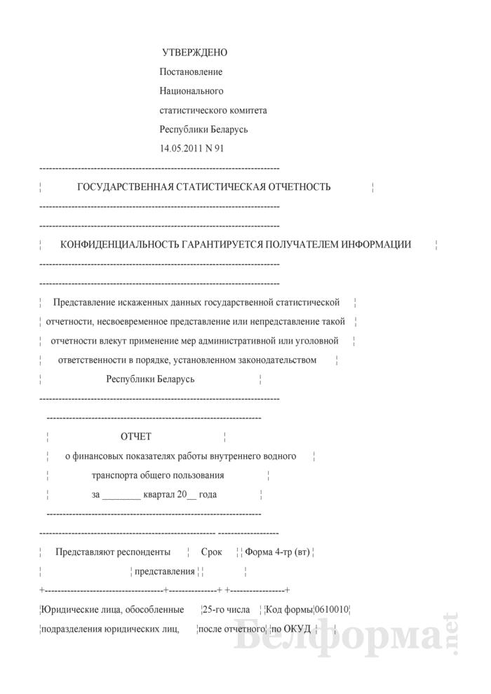 Отчет о финансовых показателях работы внутреннего водного транспорта общего пользования (Форма 4-тр (вт) (квартальная)). Страница 1