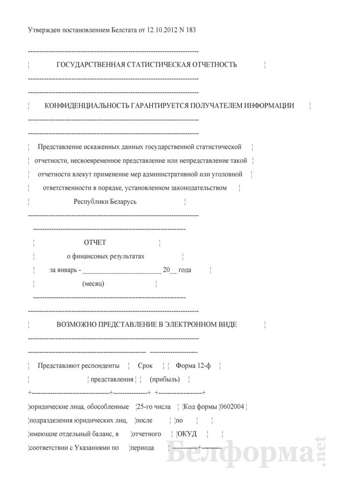 Отчет о финансовых результатах (Форма 12-ф (прибыль) (месячная, срочная)). Страница 1