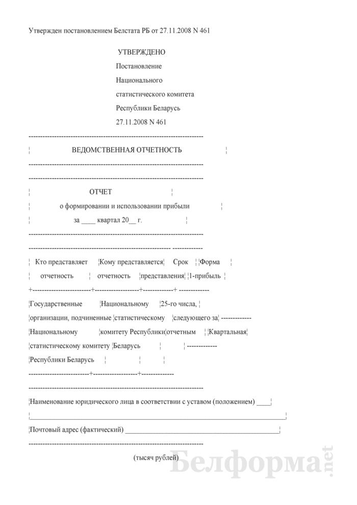 Отчет о формировании и использовании прибыли (1-прибыль) (квартальная). Страница 1
