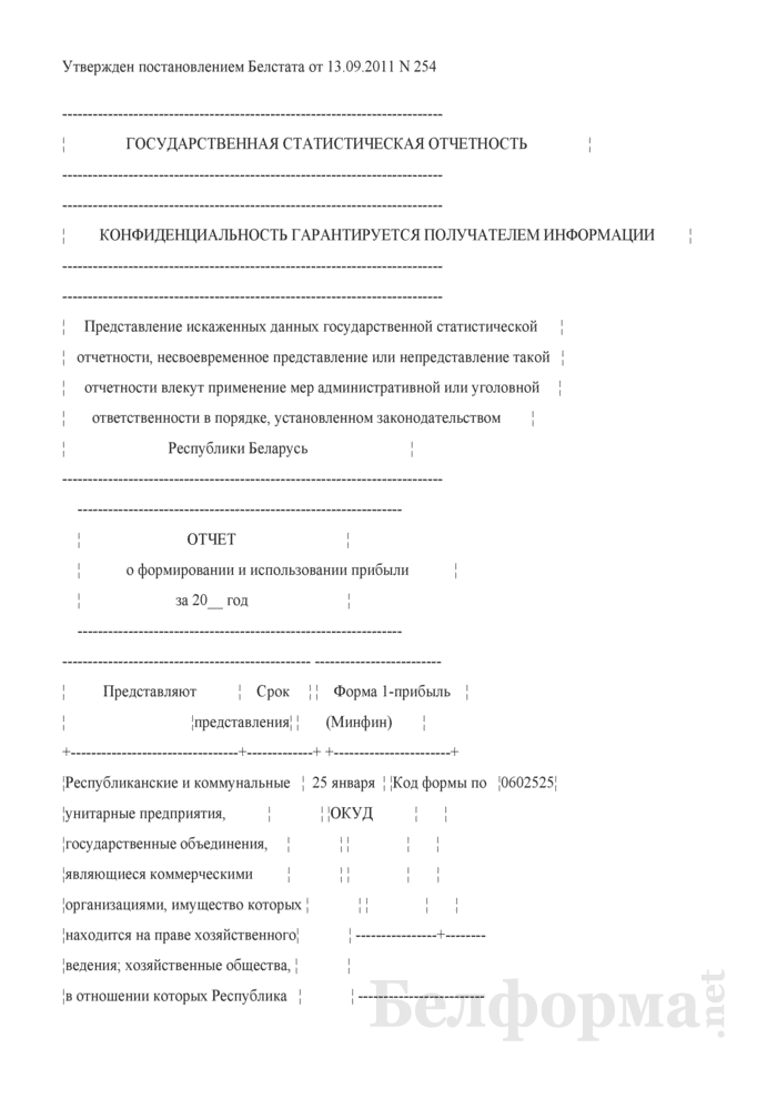 Отчет о формировании и использовании прибыли (Форма 1-прибыль (Минфин) (годовая)). Страница 1