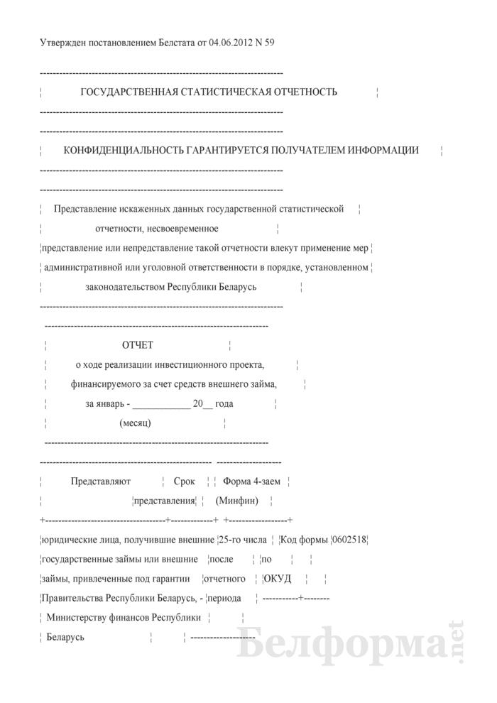 Отчет о ходе реализации инвестиционного проекта, финансируемого за счет средств внешнего займа (Форма 4-заем (Минфин) (квартальная)). Страница 1