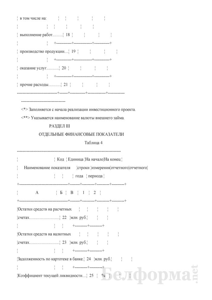 Отчет о ходе реализации инвестиционного проекта, финансируемого за счет средств внешнего займа (Форма 4-заем (Минфин) (квартальная)). Страница 6