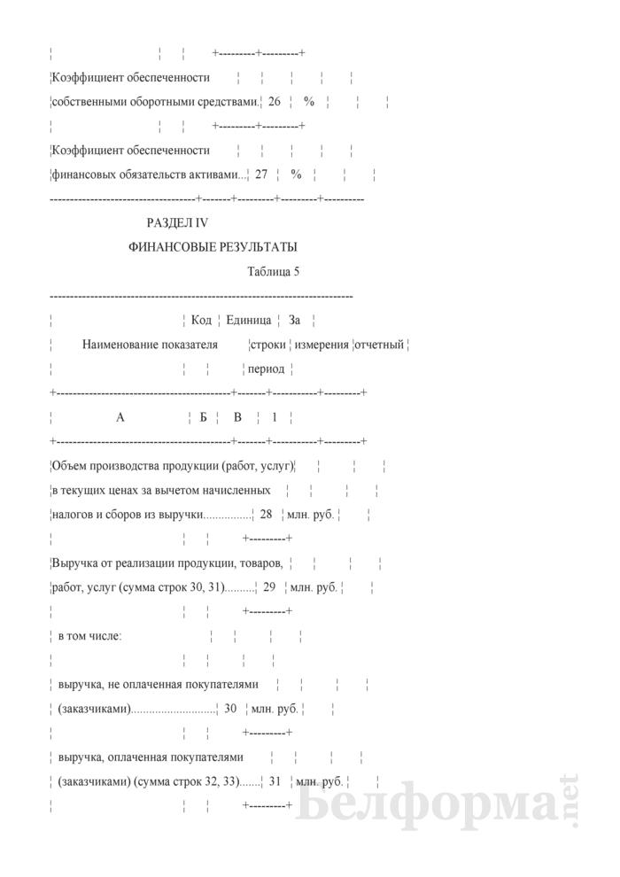 Отчет о ходе реализации инвестиционного проекта, финансируемого за счет средств внешнего займа (Форма 4-заем (Минфин) (квартальная)). Страница 7