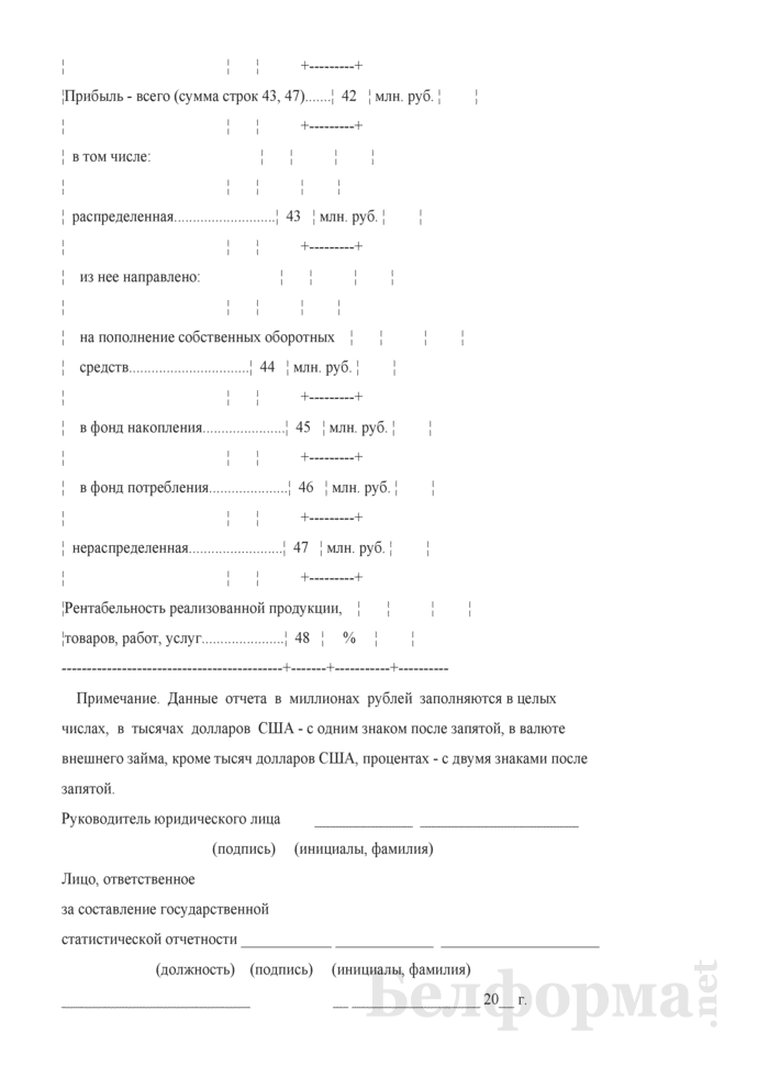 Отчет о ходе реализации инвестиционного проекта, финансируемого за счет средств внешнего займа (Форма 4-заем (Минфин) (квартальная)). Страница 9