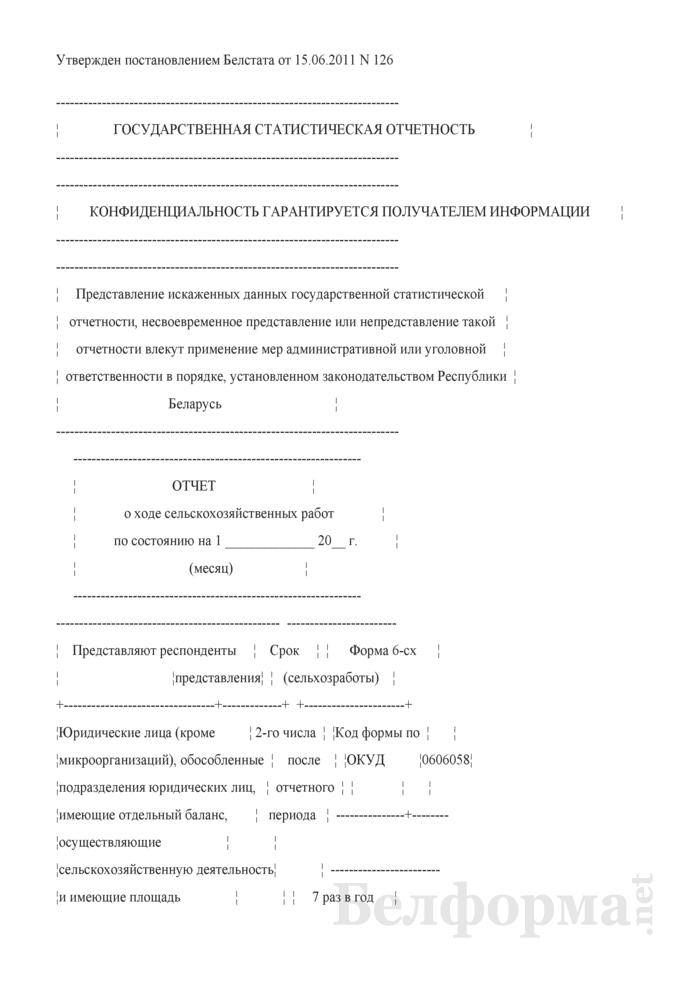 Отчет о ходе сельскохозяйственных работ (Форма 6-сх (сельхозработы) (7 раз в год) (срочная)). Страница 1