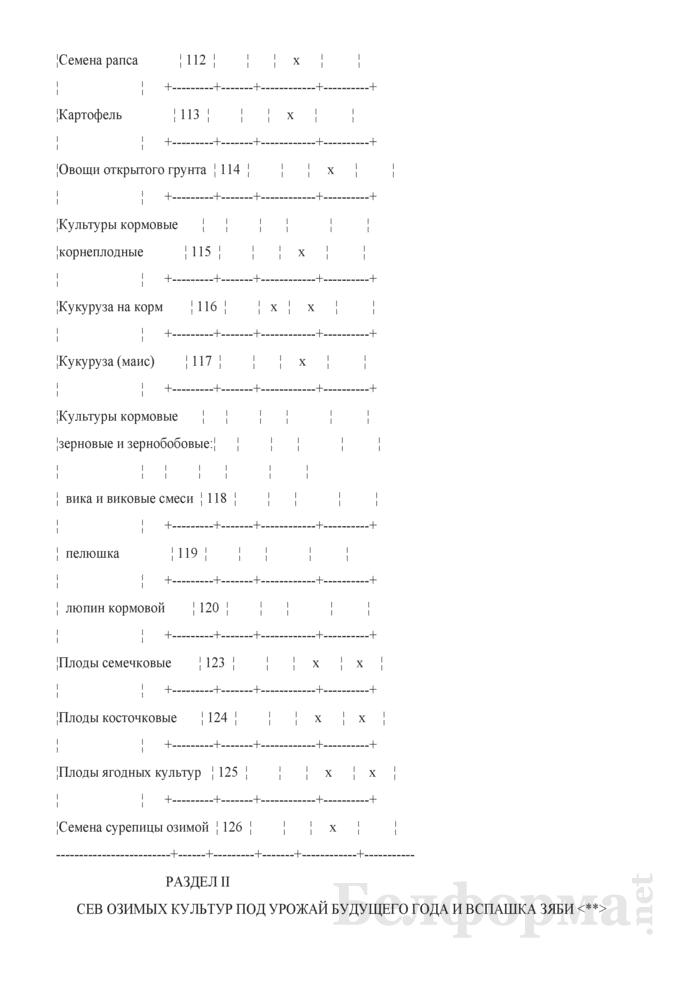Отчет о ходе сельскохозяйственных работ (Форма 6-сх (сельхозработы) (7 раз в год) (срочная)). Страница 4