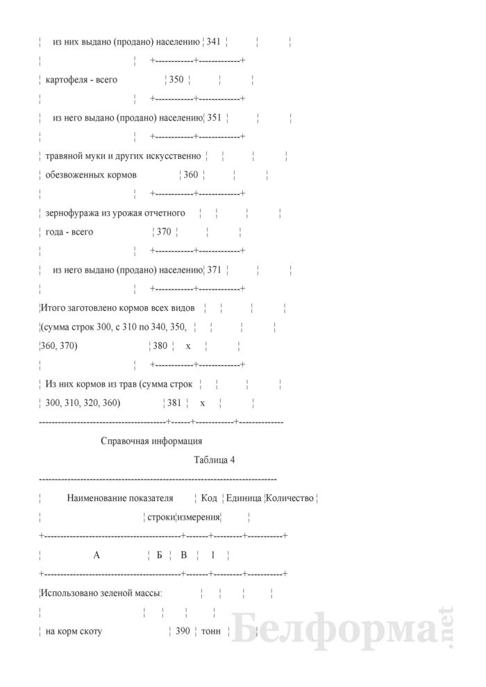 Отчет о ходе сельскохозяйственных работ (Форма 6-сх (сельхозработы) (7 раз в год) (срочная)). Страница 7