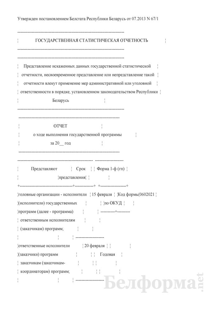 Отчет о ходе выполнения государственной программы (Форма 1-ф (гп) (годовая)). Страница 1