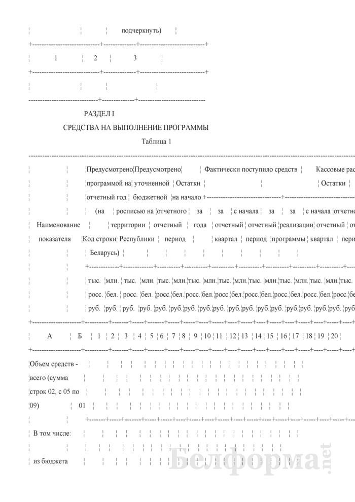 Отчет о ходе выполнения программ, подпрограмм, проектов и мероприятий Союзного государства (Форма 1-Союз (квартальная)). Страница 3