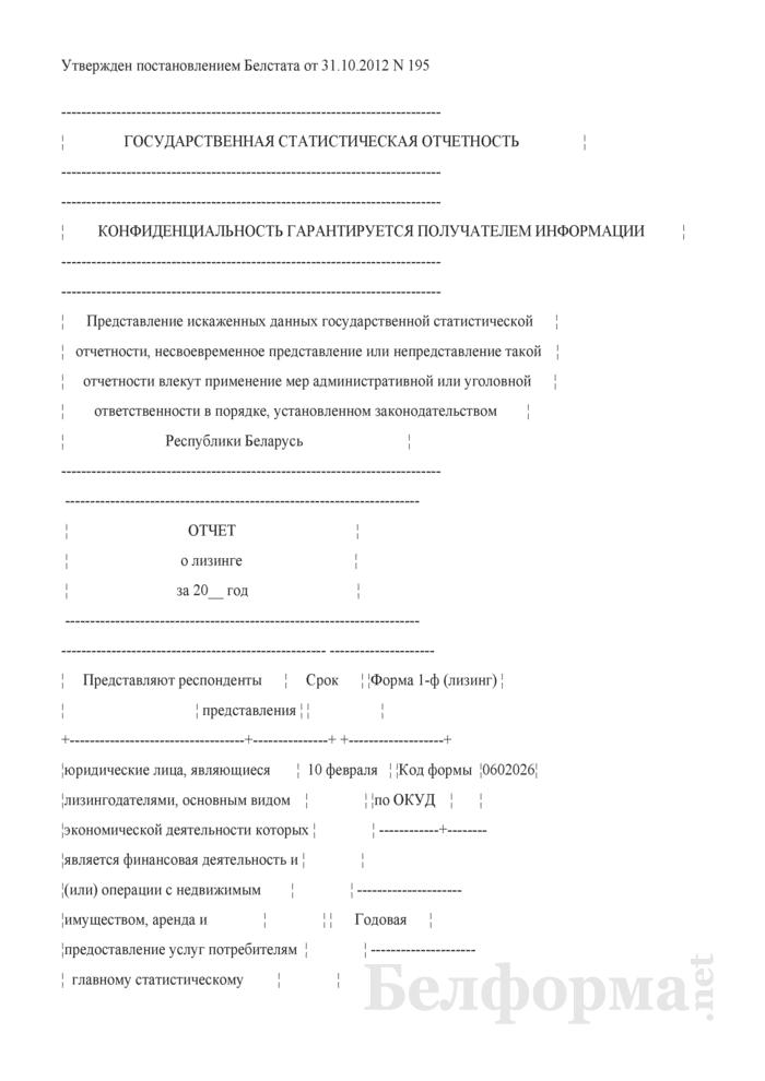 Отчет о лизинге (Форма 1-ф (лизинг) (годовая)). Страница 1