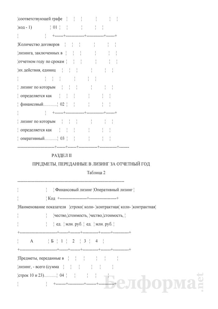 Отчет о лизинге (Форма 1-ф (лизинг) (годовая)). Страница 3