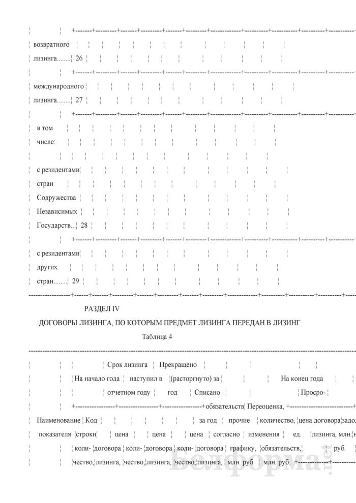 Отчет о лизинге (Форма 1-ф (лизинг) (годовая)). Страница 7
