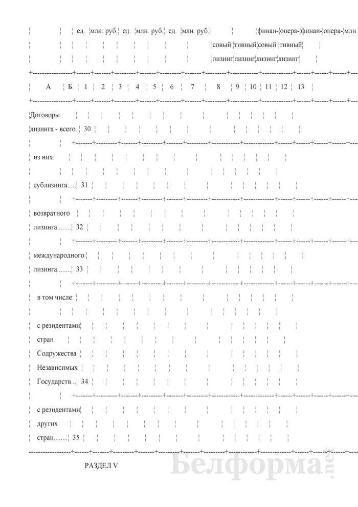 Отчет о лизинге (Форма 1-ф (лизинг) (годовая)). Страница 8