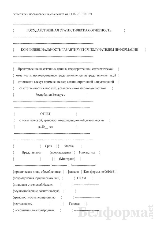 Отчет о логистической, транспортно-экспедиционной деятельности (Форма 1-логистика (Минтранс) (годовая)). Страница 1